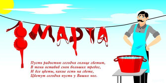 8 марта история праздника: